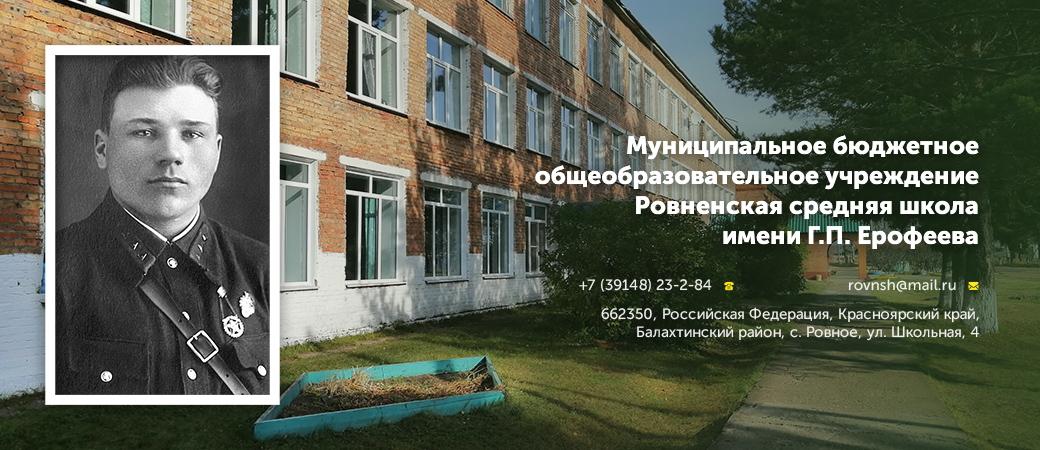 МБОУ Ровненская СШ им. Г.П.Ерофеева